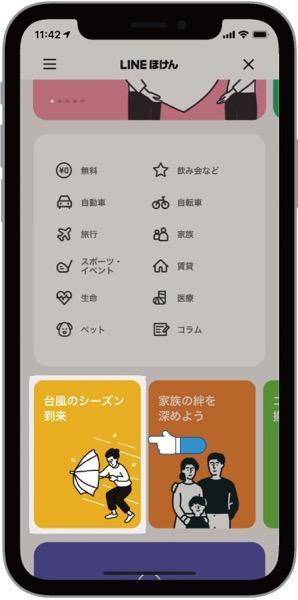 line-hoken-typhoon-2