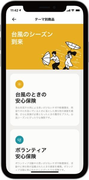 line-hoken-typhoon-3