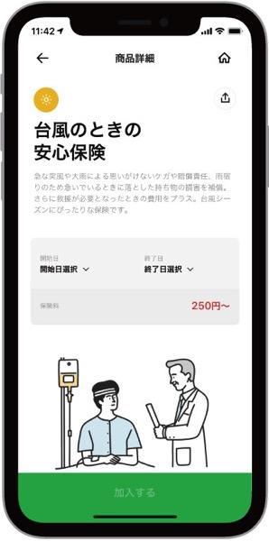 line-hoken-typhoon-4