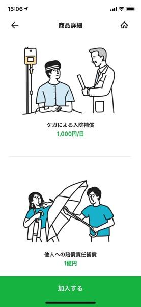 line-hoken-typhoon-7