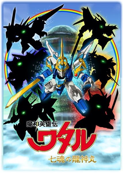 「魔神英雄伝ワタル」新作アニメ、YouTubeで無料配信決定!旧作シリーズもYouTubeで順次配信へ
