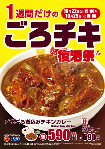 Matsuya gorochiki 1