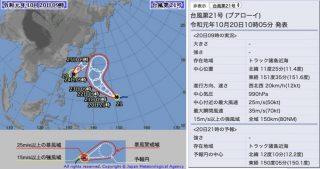 台風20号、21号が発生 各国の台風進路予想は?ーー気象庁「今後の気象情報に留意」