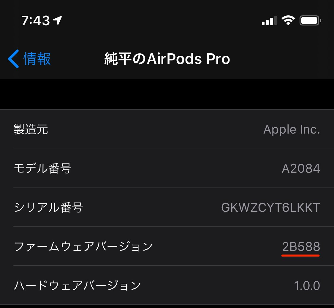 airpods-pro-firmware-update-2