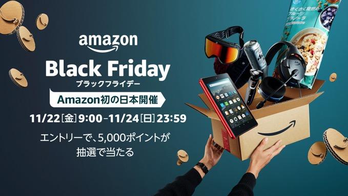 Amazonの怪しい出品を見抜くために覚えておくべき3つのポイント、「ブラックフライデー」で不当表示か