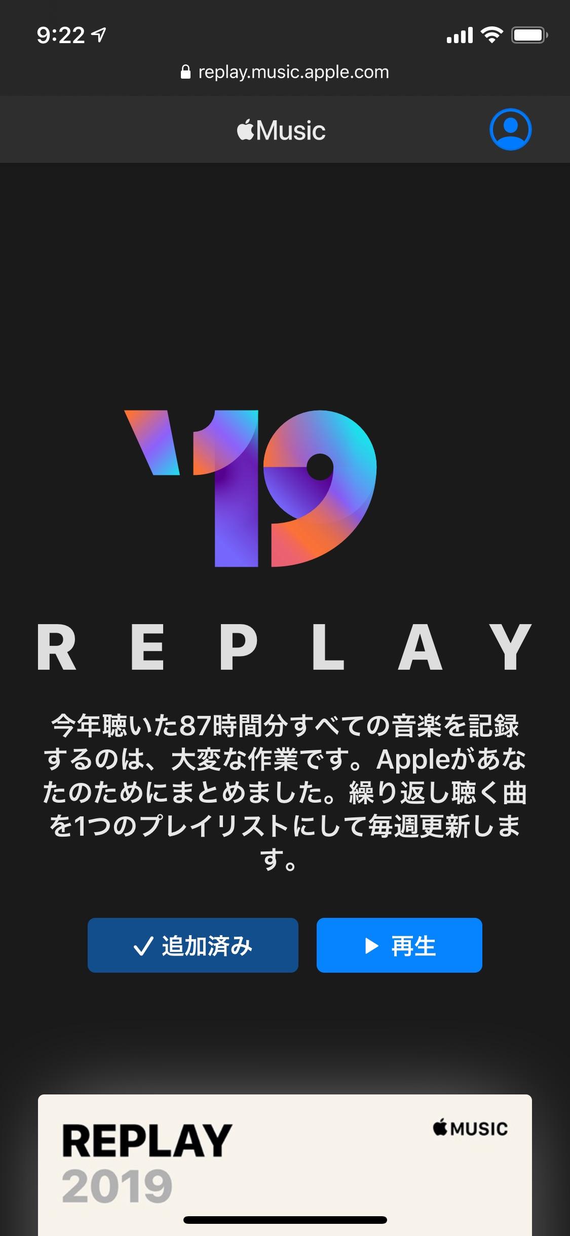 apple-music-replay-2019-3