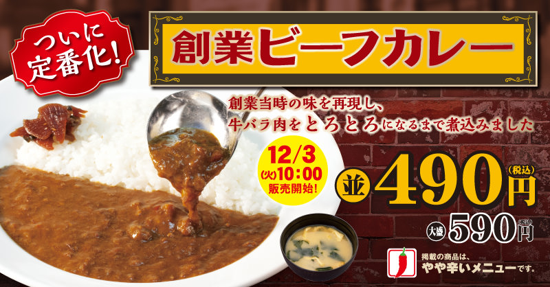 curry_sogyo_beef