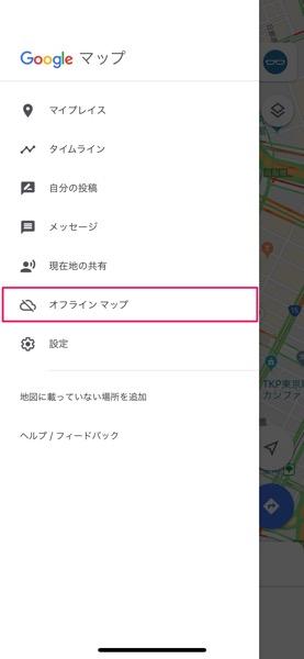 google-map-offline-1