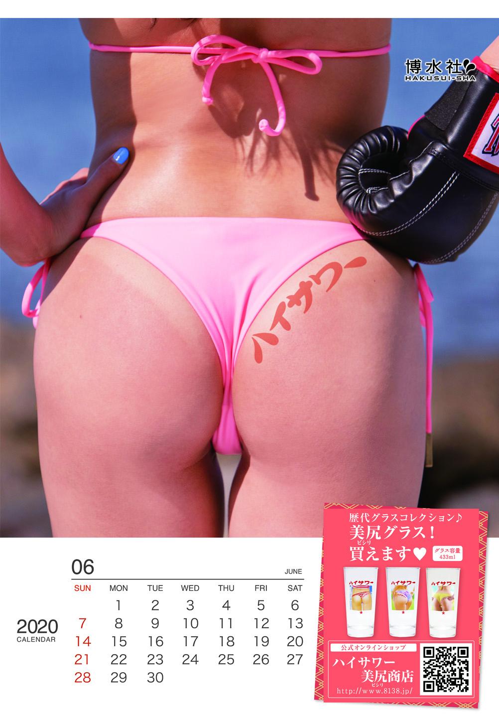 bishiri_calendar2019_01_6_n_191007_ol_cs6