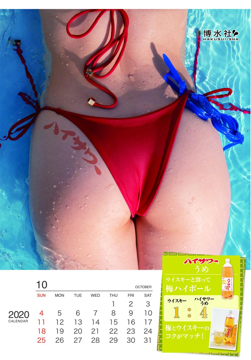 bishiri_calendar2019_07_12_n_191007_ol_cs6