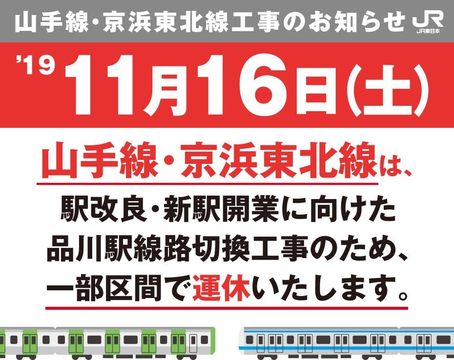 11月16日、山手線・京浜東北線が一部区間が終日運休――JR東日本発足後初
