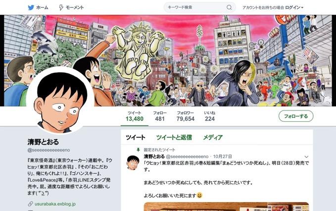 壇蜜と結婚した清野とおる氏、作中で結婚宣言していた!? 「11月22日に結婚してやっから」 モーニングが特別に無料公開