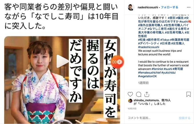 なでしこ寿司、画像無断使用・衛生面での指摘について謝罪「前運営会社がツイート」「店長は無関係」
