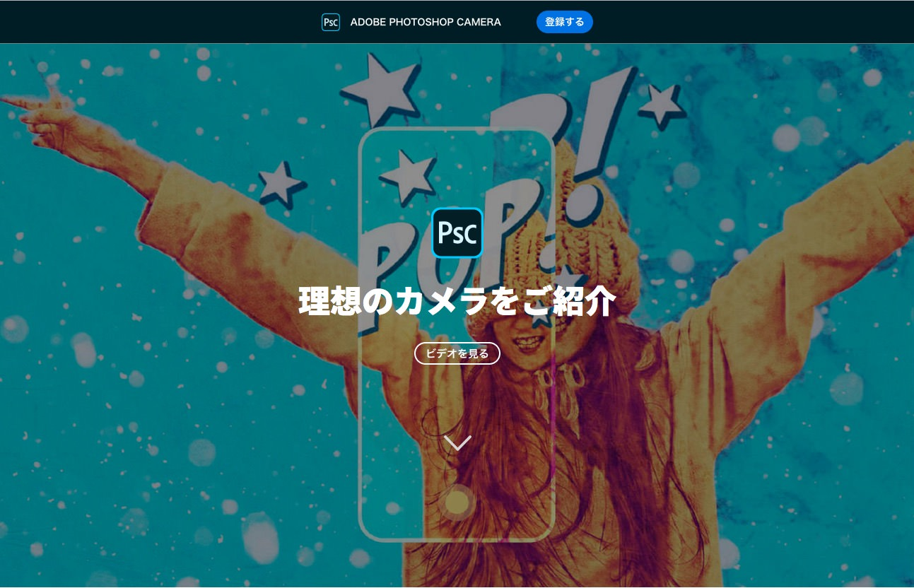 Adobe「Photoshop Camera」はSenseiファーストアプリ、現地から使用レポートも続々