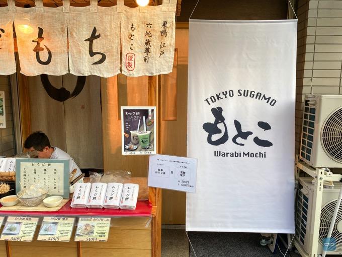 warabimochi-motoko-1