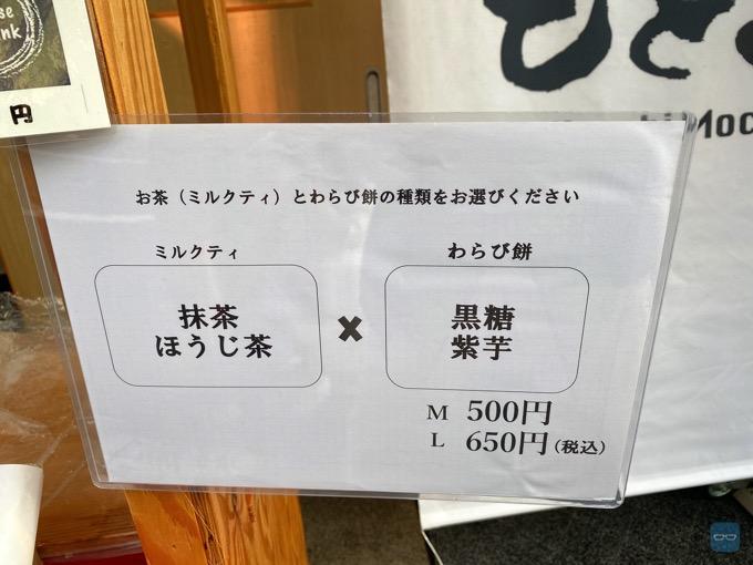 warabimochi-motoko-3