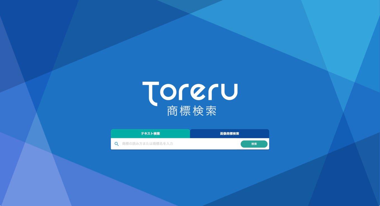 Toreru商標検索