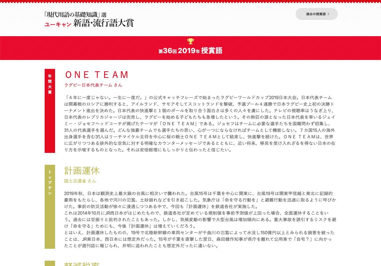 2019年、新語・流行語大賞は「ONE TEAM」 トップテンには「計画運休」「タピる」