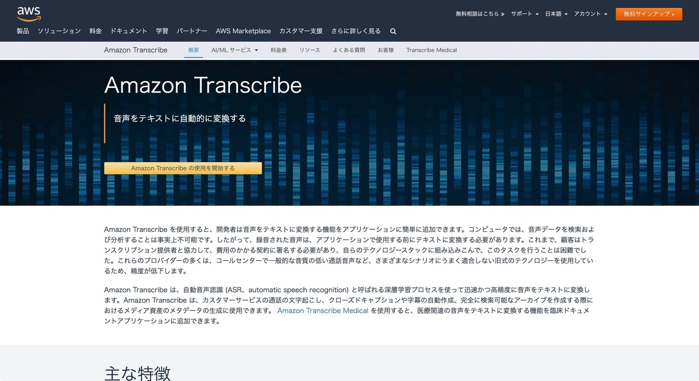 Amazon_Transcribe