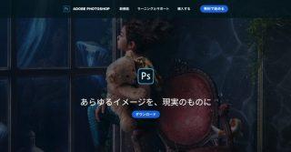 【サイバーマンデー】「Photoshop CC」が最大55%OFF!Adobeのオンラインコードはセールで買うのが正解