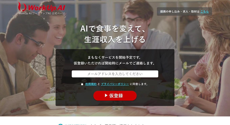 WorkUp_AI