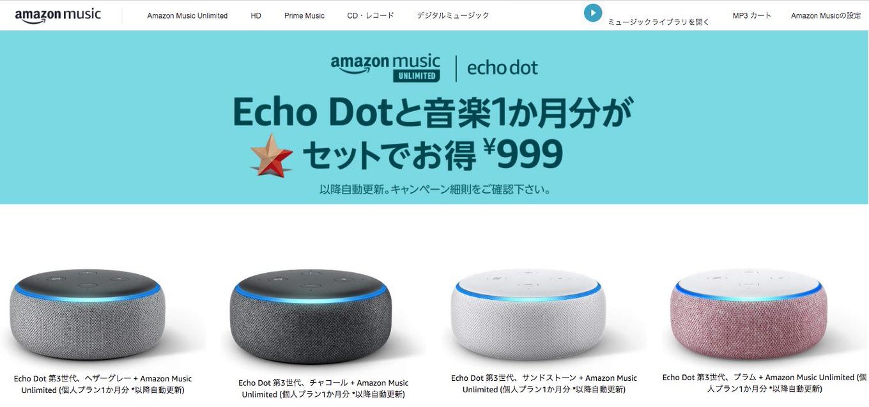 「Echo Dot」6,760円→999円の85%OFF!Amazon Music Unlimited 1カ月分付き