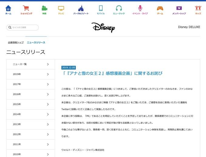 ディズニーが謝罪文を公開、アナ雪2の感想漫画でステマ疑惑「PRを明記していただくことを予定していた」