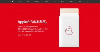 「Appleからのお年玉。」1月2日限定、最高24,000円分のギフトカードがもらえます