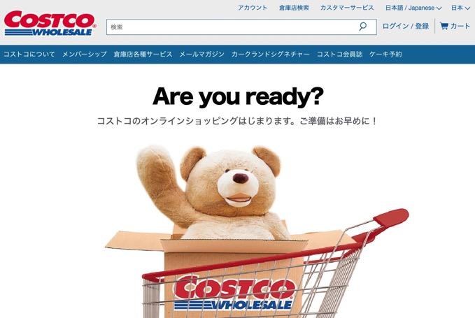コストコ、オンラインショッピングを12月10日より開始!オンライン限定商品も登場予定