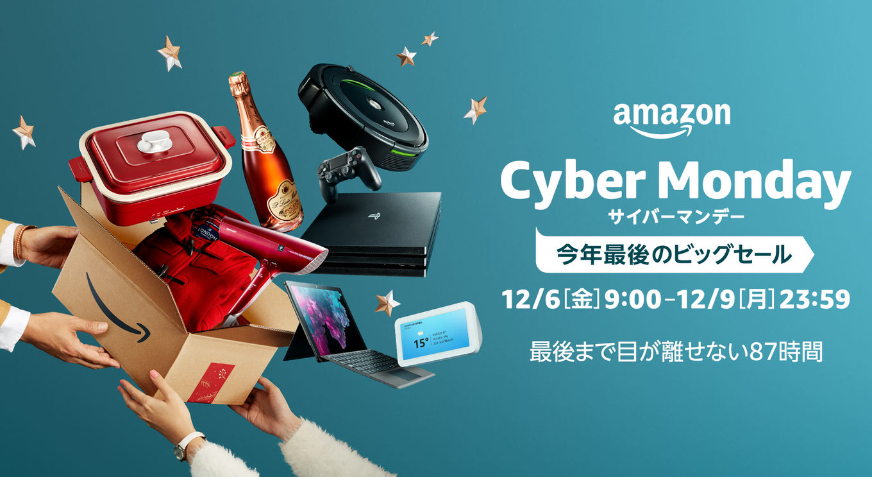 Amazon、今年最後のビッグセール「サイバーマンデー」スタート!怪しいセール品には要注意!