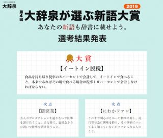 """国語辞典「大辞泉」が選ぶ""""新語大賞 2019″を発表、大賞は「イートイン脱税」"""