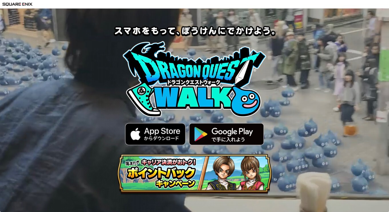 dragonquestwalk