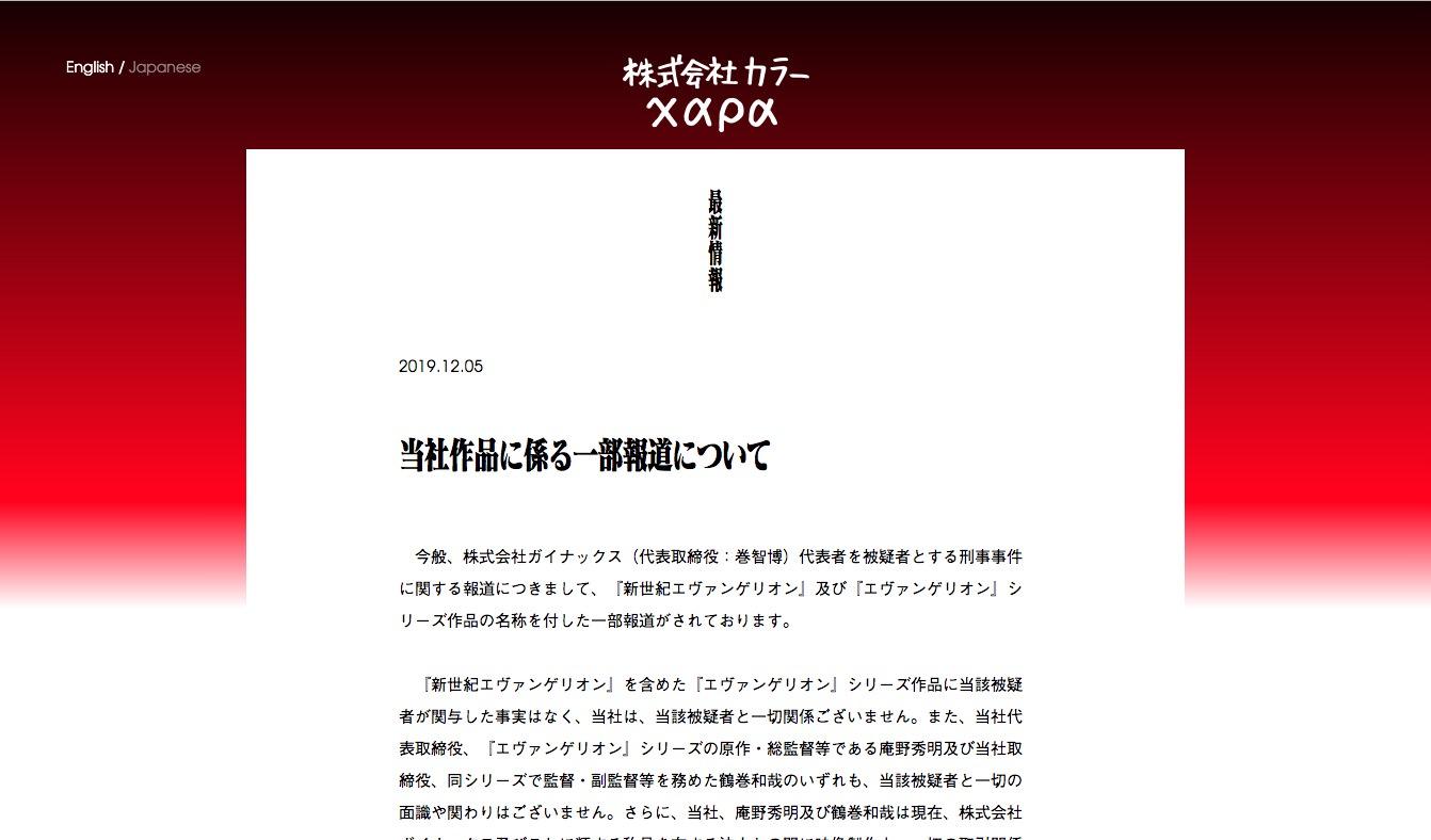 株式会社カラー、一部報道に「強く抗議」 ガイナックスは「エヴァ」作品の権利を有していない