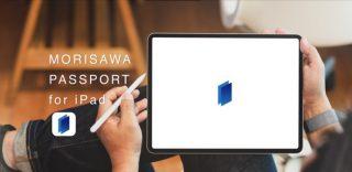 モリサワフォント、iPadで利用可能に!「MORISAWA PASSPORT for iPad」公開