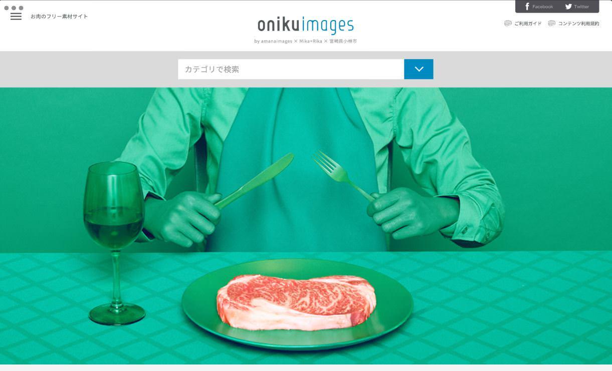 (追記あり)「肉専門フリー素材サイト」が話題ですが、フリー素材アイドル「Mika + Rika」コラボで悪い予感したけど「利用期限あり」なので注意