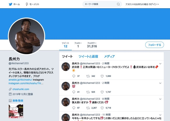 長州力がTwitter開設、独特なツイートに反響続々「文字ですら何言ってるか分からんかった」