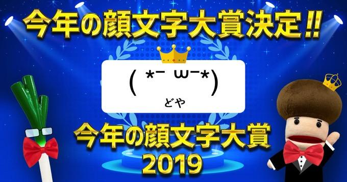 2019年「今年の顔文字大賞」が決定!令和最初の大賞は「( *¯ ꒳¯*)」(どや)