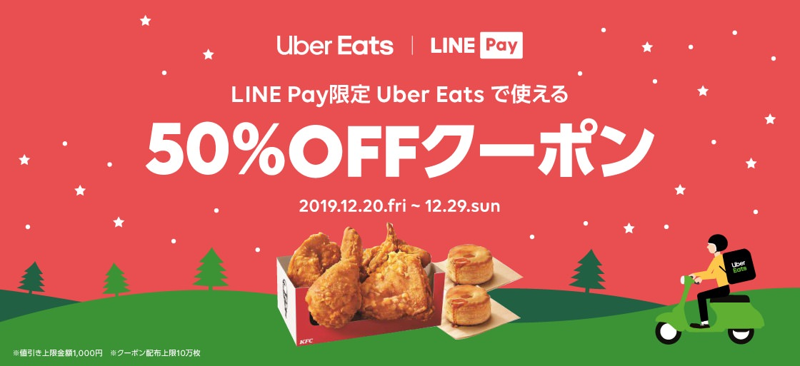 ubereats_linepay_campaign