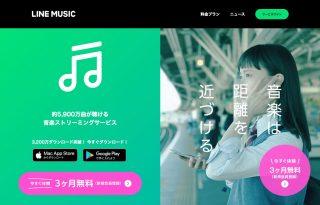 LINE MUSIC、業界初となる無料で全59000万曲を広告ナシ&フル再生可能な独自プランを開始