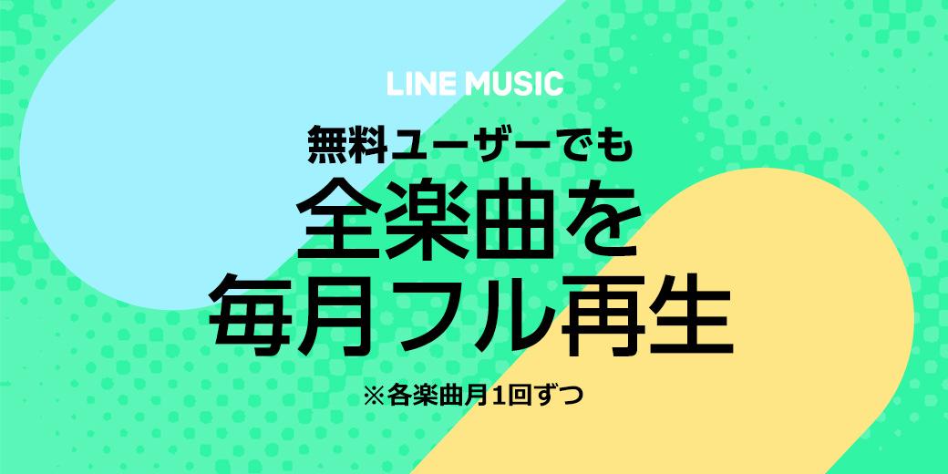 LINE MUSIC_Freemium