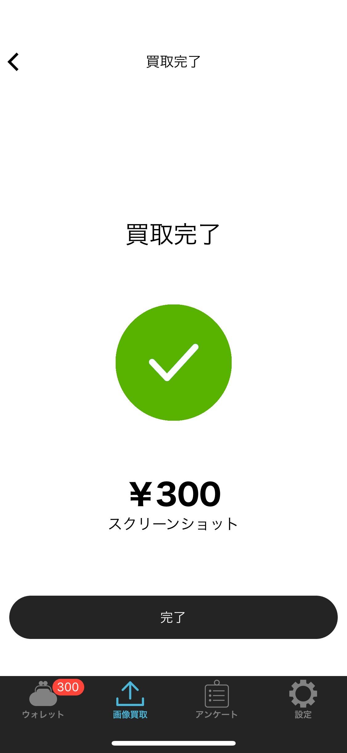 Screenshots-money-5