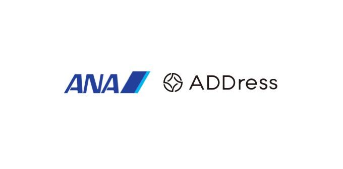 ANAの航空券サブスクリプションサービスの実証実験を開始 ADDressと連携し多拠点生活を推進