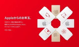 【1月2日限定】Apple初売り、最大24,000円分が還元されるキャンペーンを開催