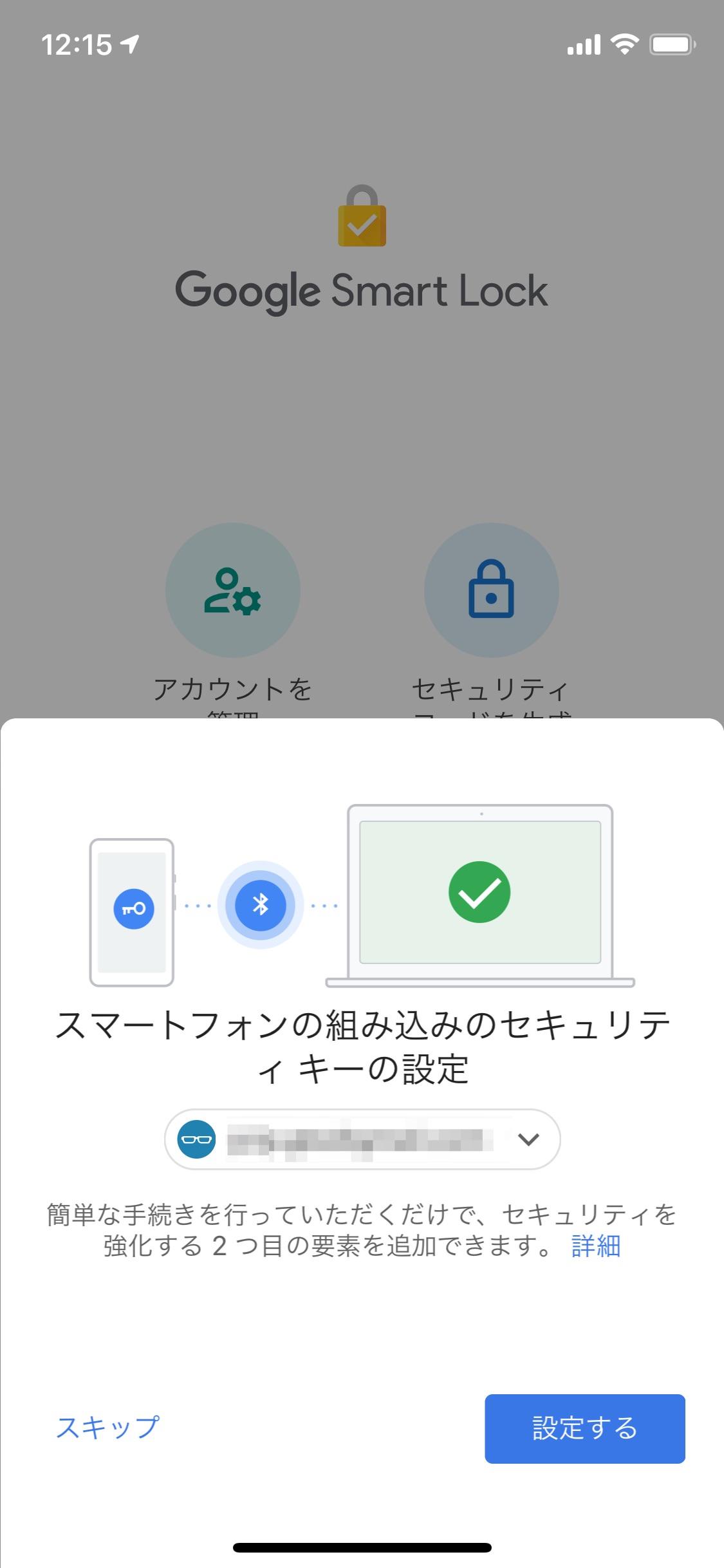 google-smart-lock-3