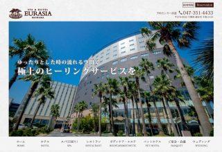 ホテル舞浜ユーラシア、「アレルゲン誤表記」で謝罪文を公開 当初はテキストで謝罪も画像に変更