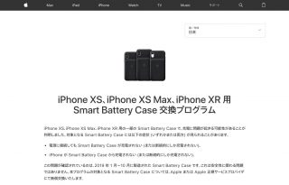 Apple、「Smart Battery Case」に不具合 iPhone XSシリーズ・iPhone XR用に交換プログラム