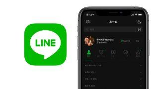 「LINE」アプリでダークモードに設定する方法、ダークモードを解除する方法
