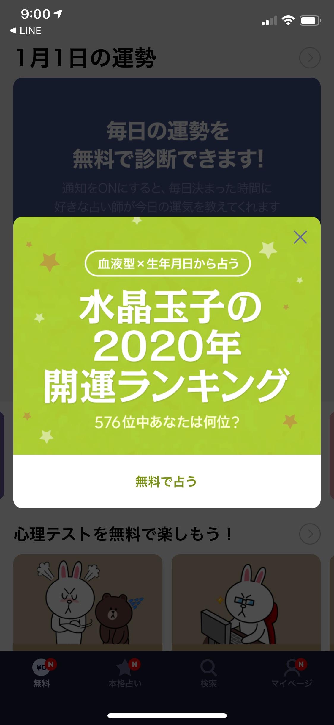 line-fortune-2019-2