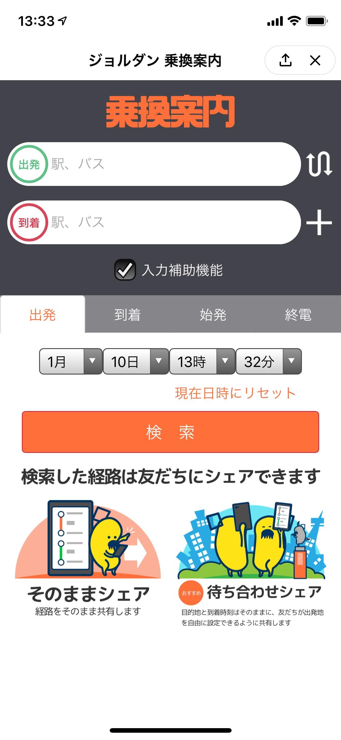line-norikae-2