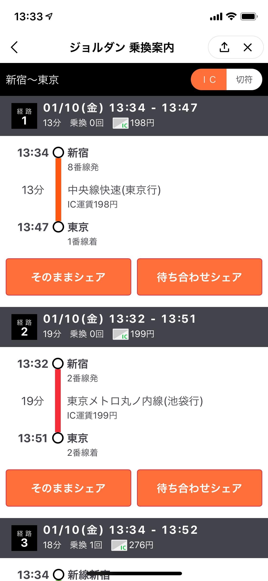 line-norikae-3